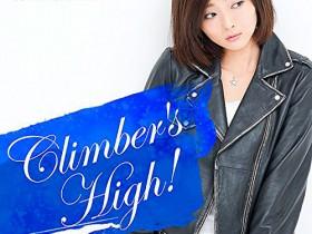 风夏OP片头曲「Climber's High!」下载 / 二次元动漫