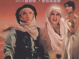 歌曲《飞鹰计划》成龙电影主题曲 片尾曲 不是插曲同行行万里