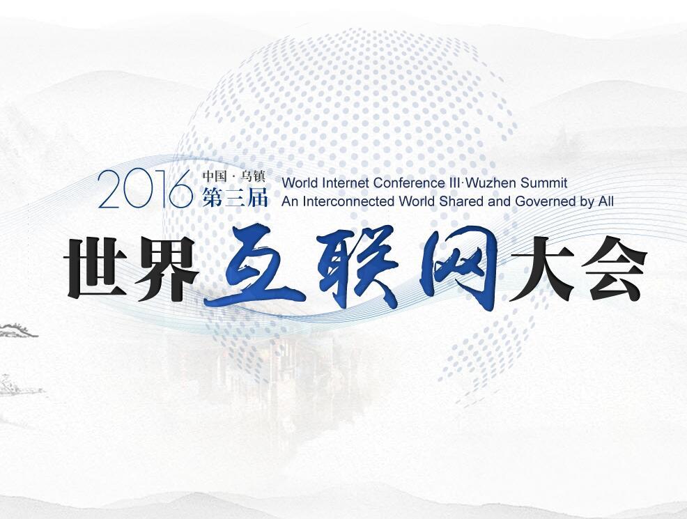 2016第三节世界互联网大会