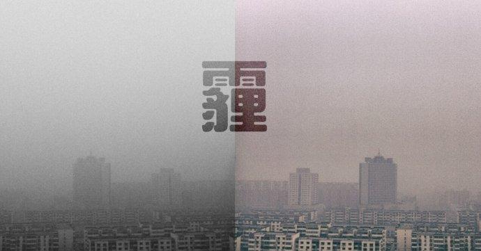 雾霾下的中国北京