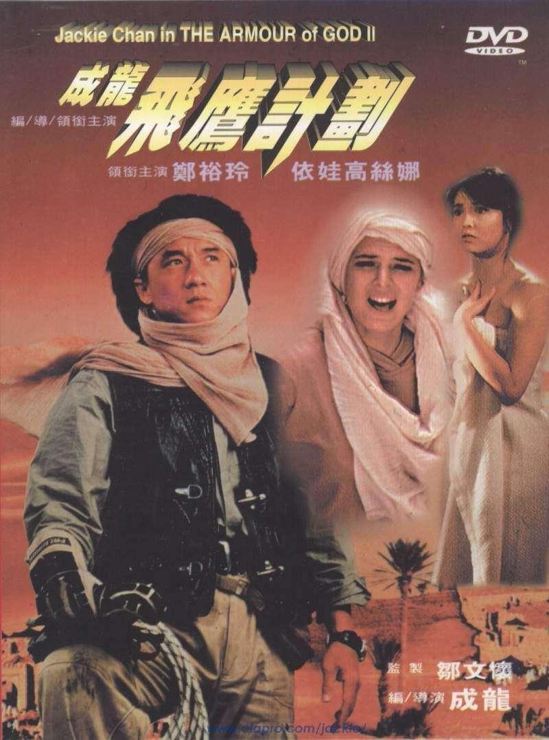 成龙飞鹰计划DVD海报